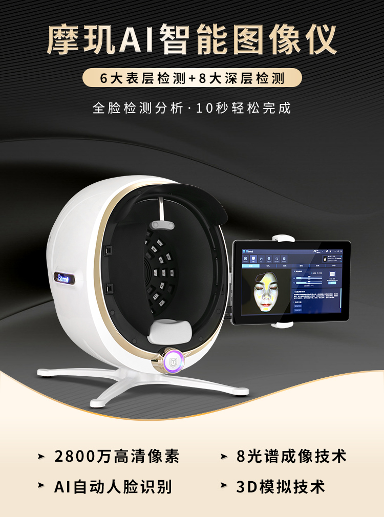 美容院面部檢測摩璣AI智能圖像儀