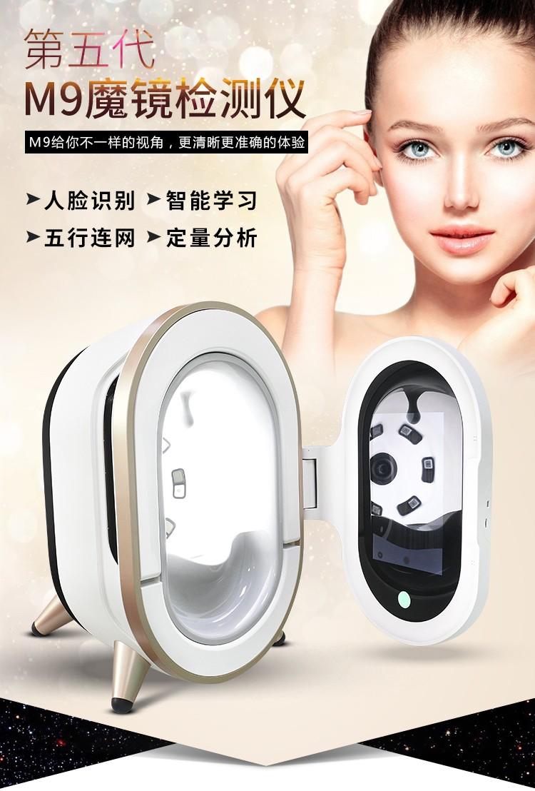 美容院面部皮膚檢測M9檢測儀