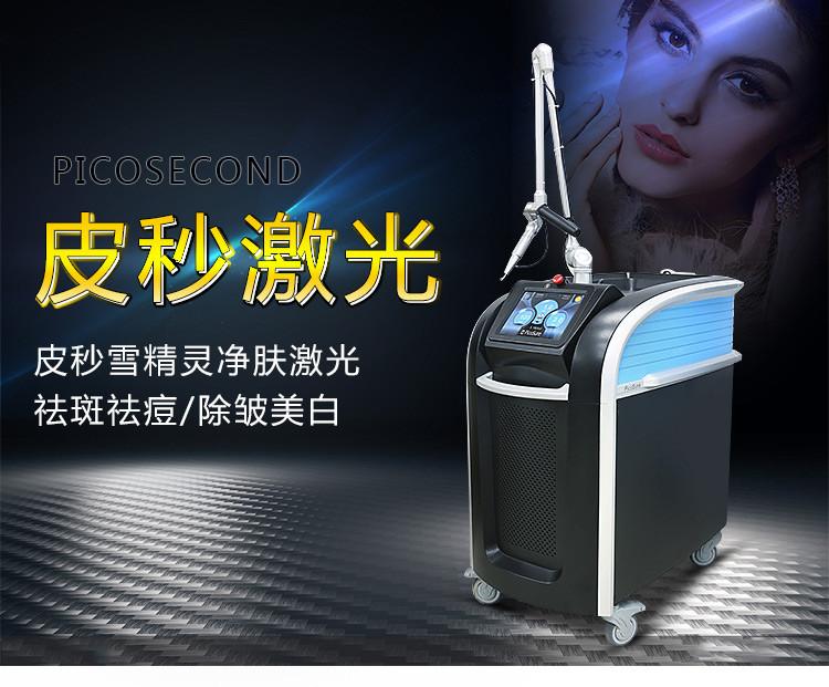 皮秒激光美容仪器
