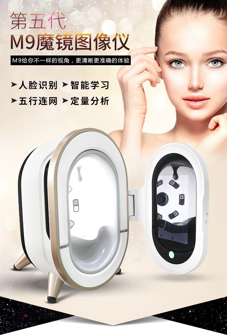 M9魔鏡皮膚檢測儀