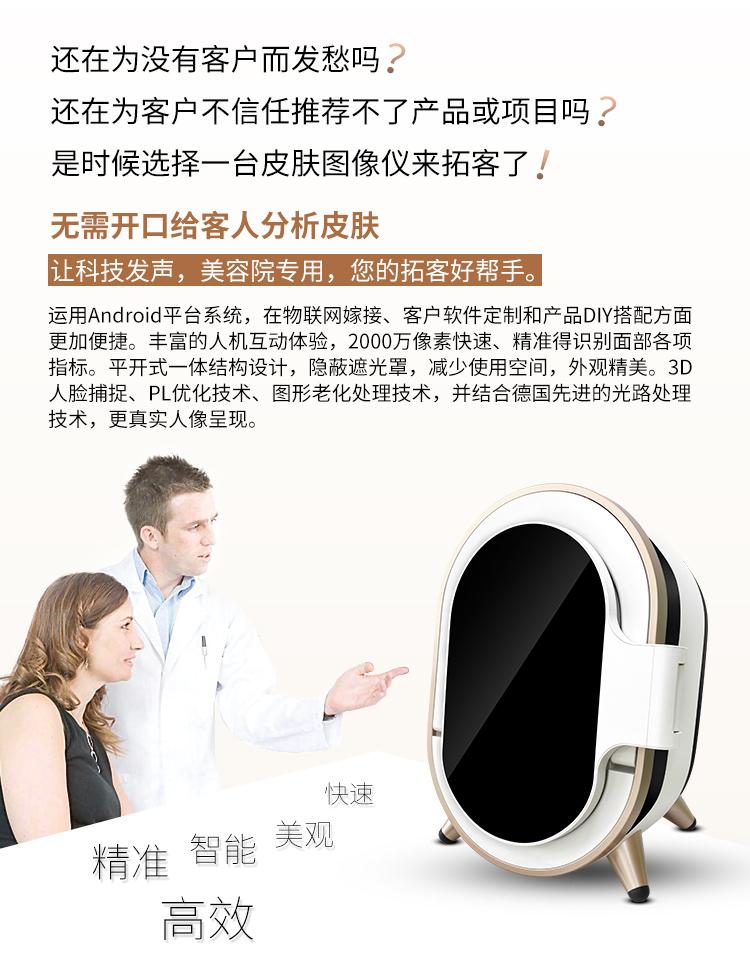M9魔鏡皮膚檢測儀原理