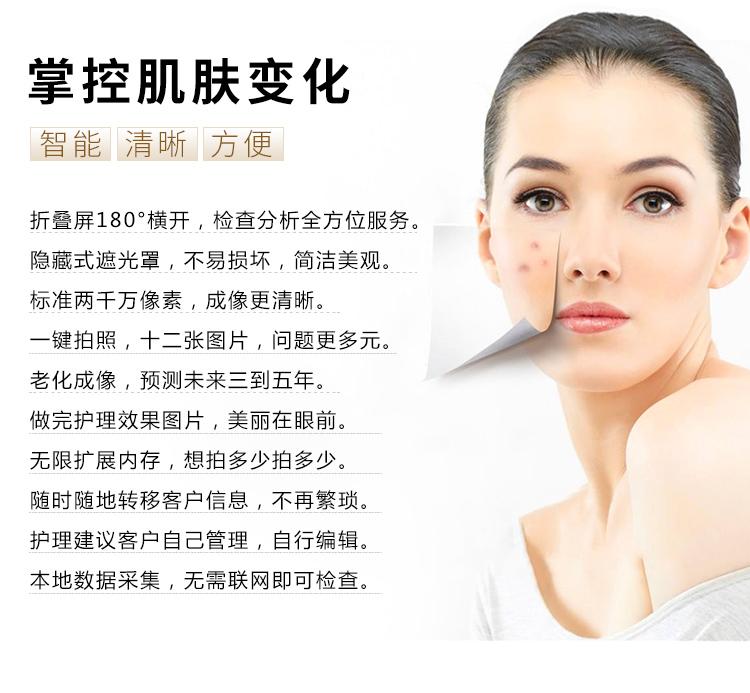 M9魔鏡皮膚檢測儀優勢
