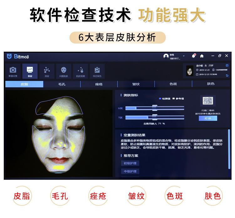 摩玑AI智能图像仪功能