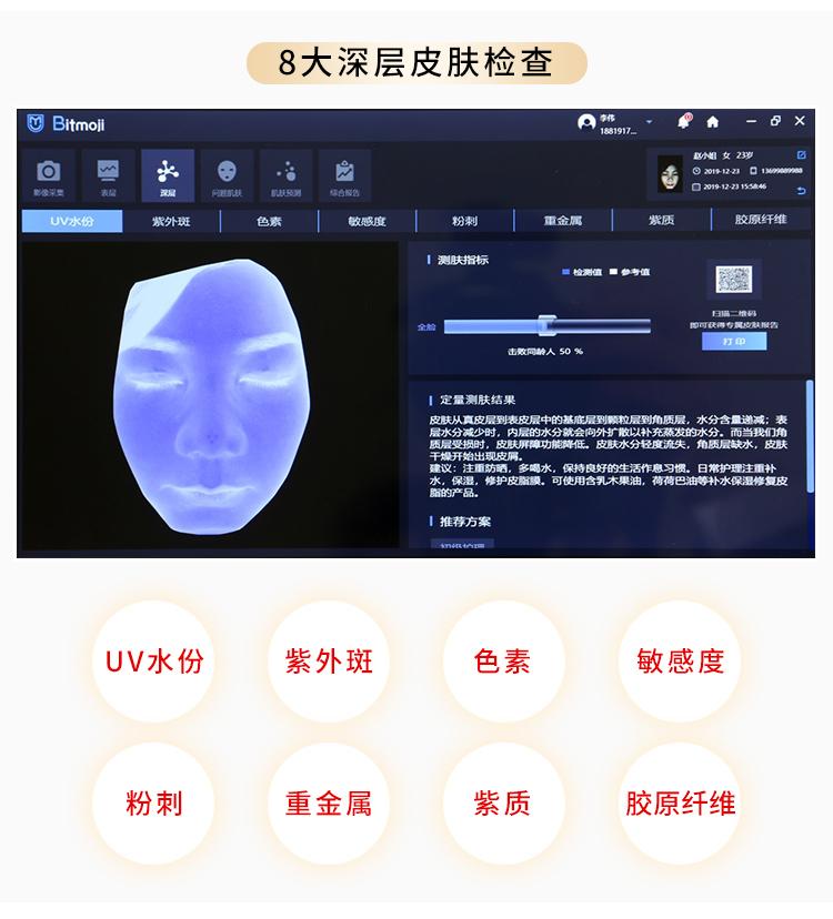 摩玑AI智能图像仪检测肌肤