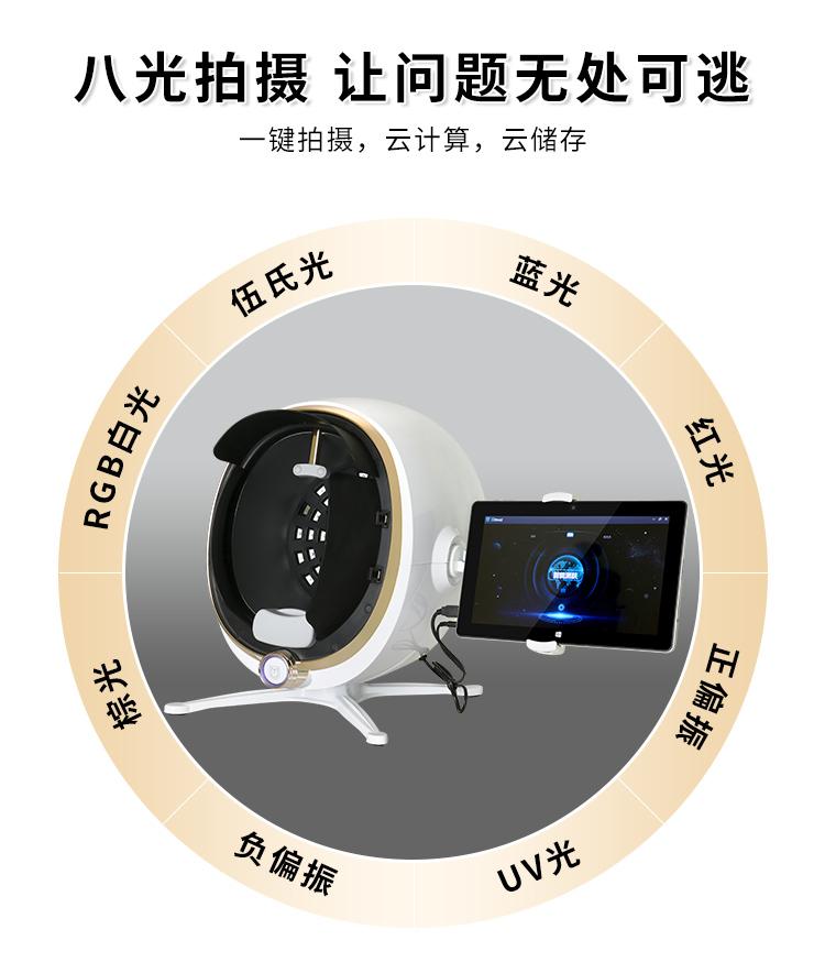 摩玑AI智能图像仪八光拍摄