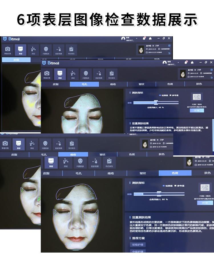 摩玑AI智能图像仪仪器实拍展示
