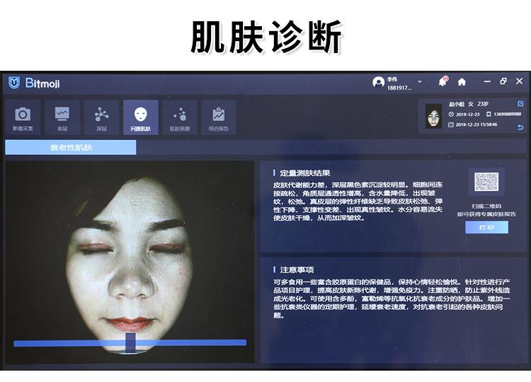 摩玑AI智能图像仪八大深层检测
