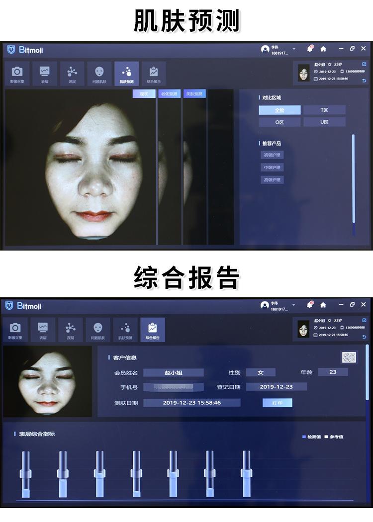 摩玑AI智能图像仪肌肤诊断