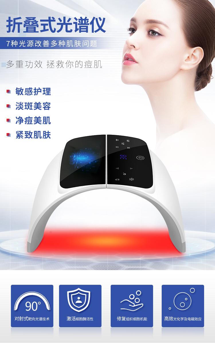 LED光谱美容仪器