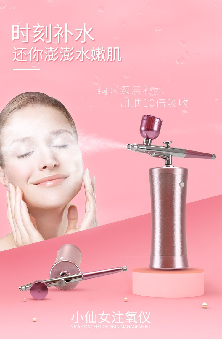 面部注氧美容仪器