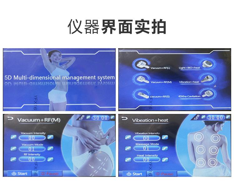5D立体精雕仪仪器界面实拍