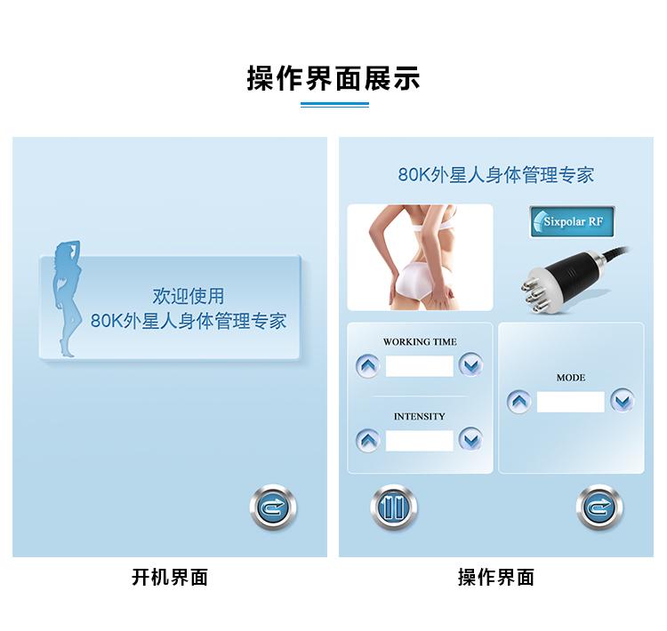 V瘦80k身体管理专家仪器操作界面展示