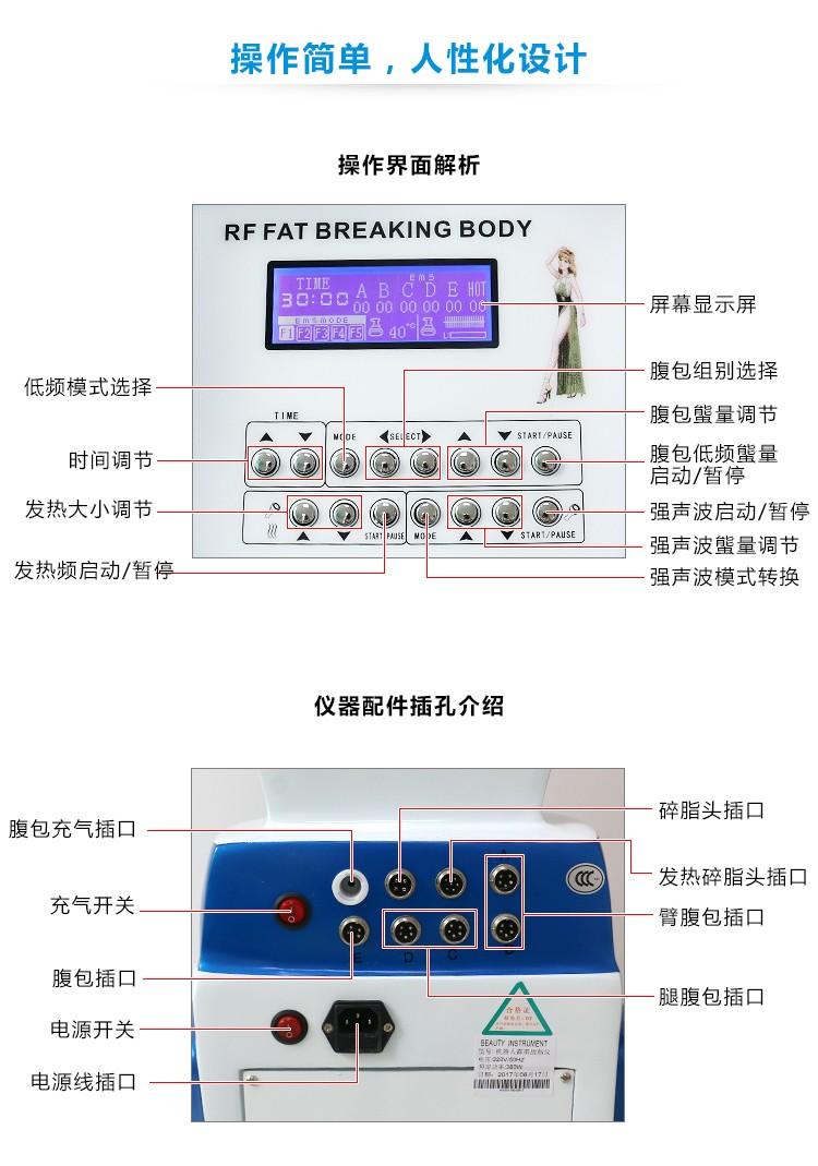 霹雳战脂仪人性化设计