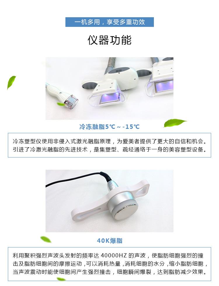 冷冻塑形仪仪器功能