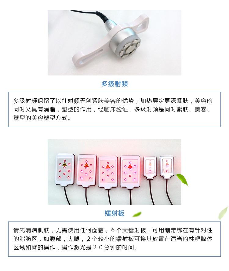 冷冻塑形仪仪器功能2