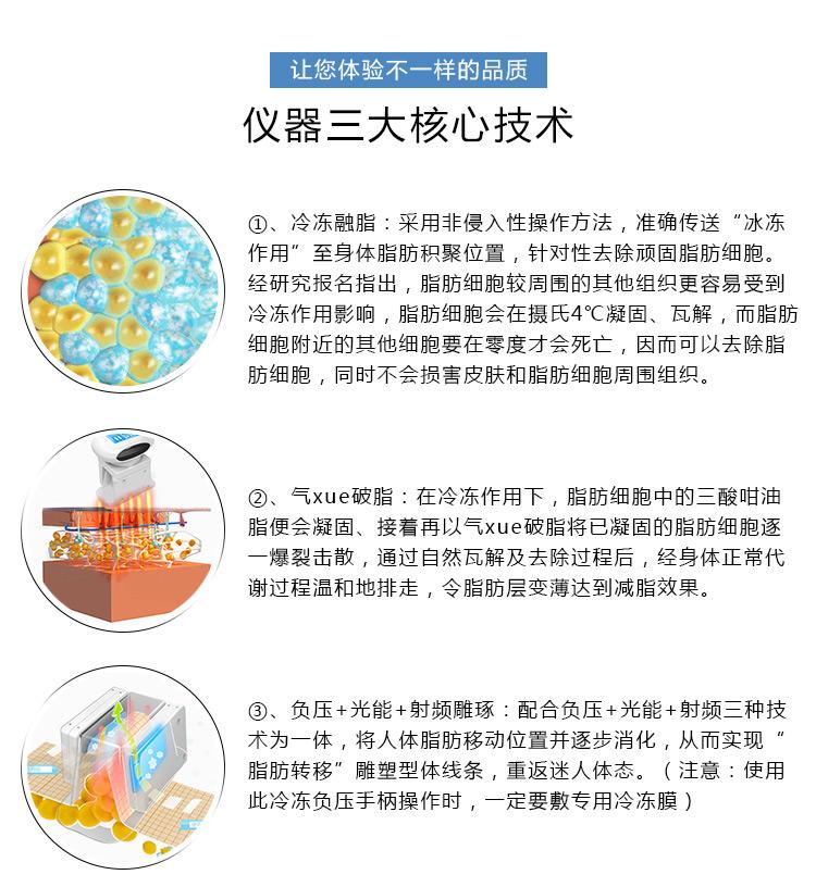 冷冻塑形仪仪器三大核心技术