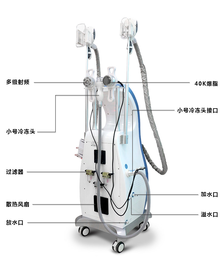 冷冻塑形仪仪器实拍解析2