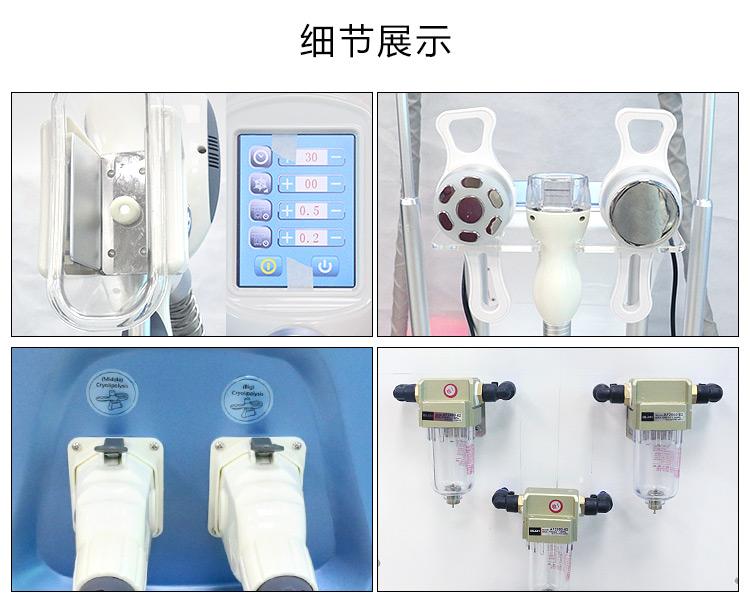 冷冻塑形仪细节展示