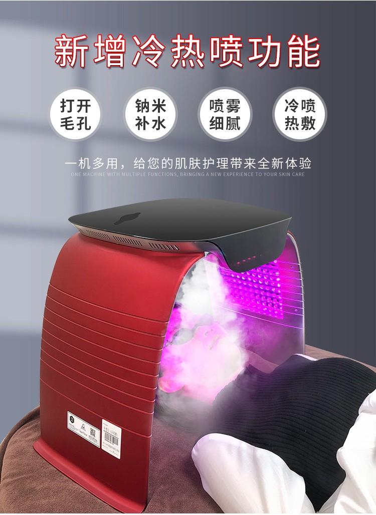 光子补水嫩肤仪新增冷热喷功能