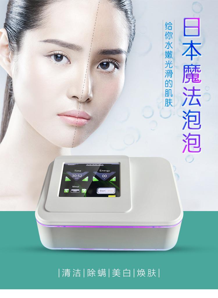 日本魔法泡泡皮肤管理