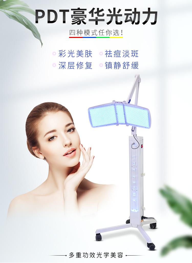 PDT豪华光动力光子嫩肤美容仪器