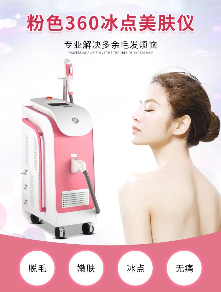 粉色360冰点美肤仪