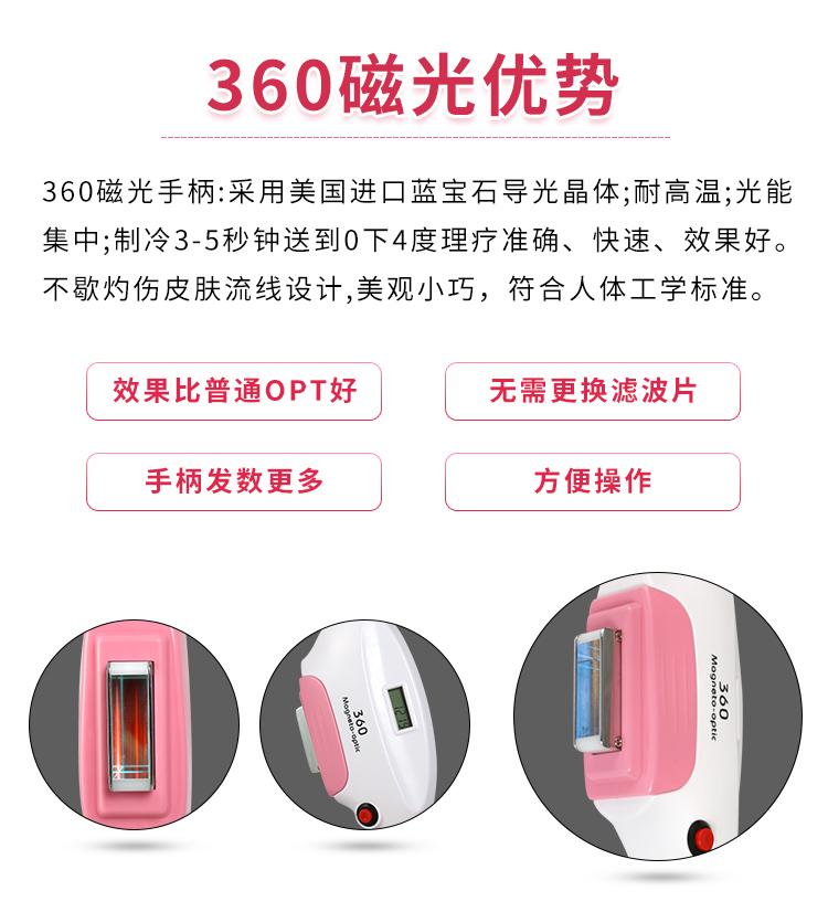 粉色360冰点美肤仪优势