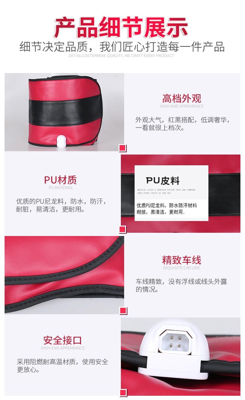 远红外热敷塑形仪细节展示