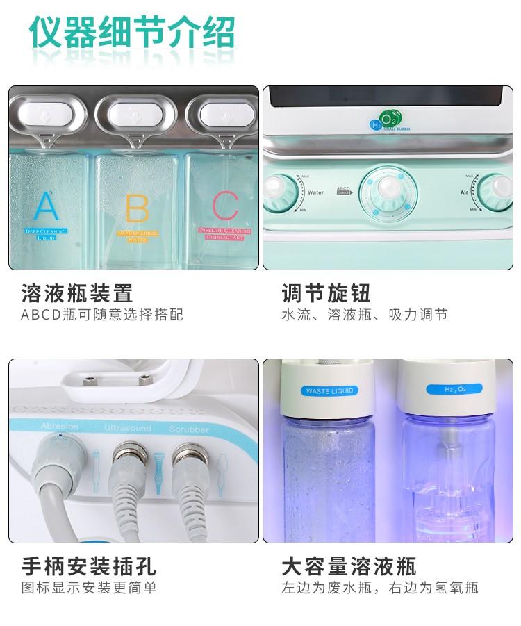 氢氧小气泡美容仪器常见问题