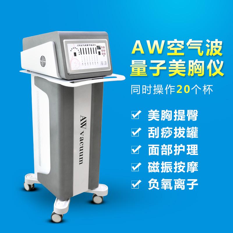 AW空气波量子丰胸仪