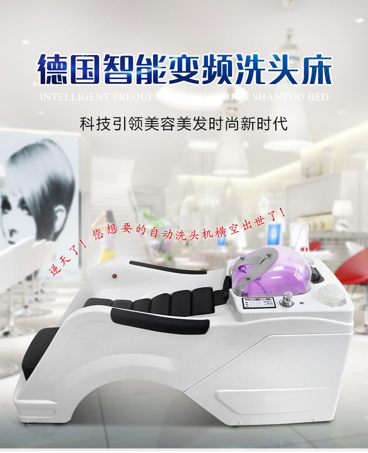 自动变频洗头床