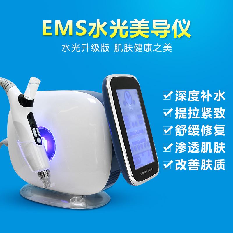 EMS水光美容仪器