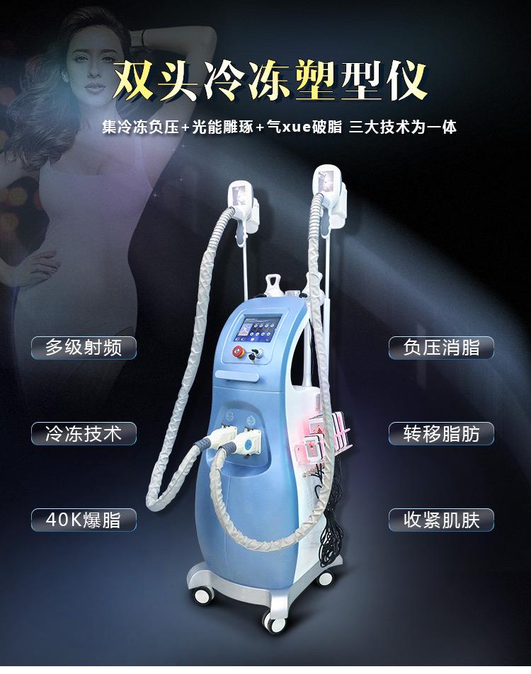 广州美容院瘦身塑型仪器