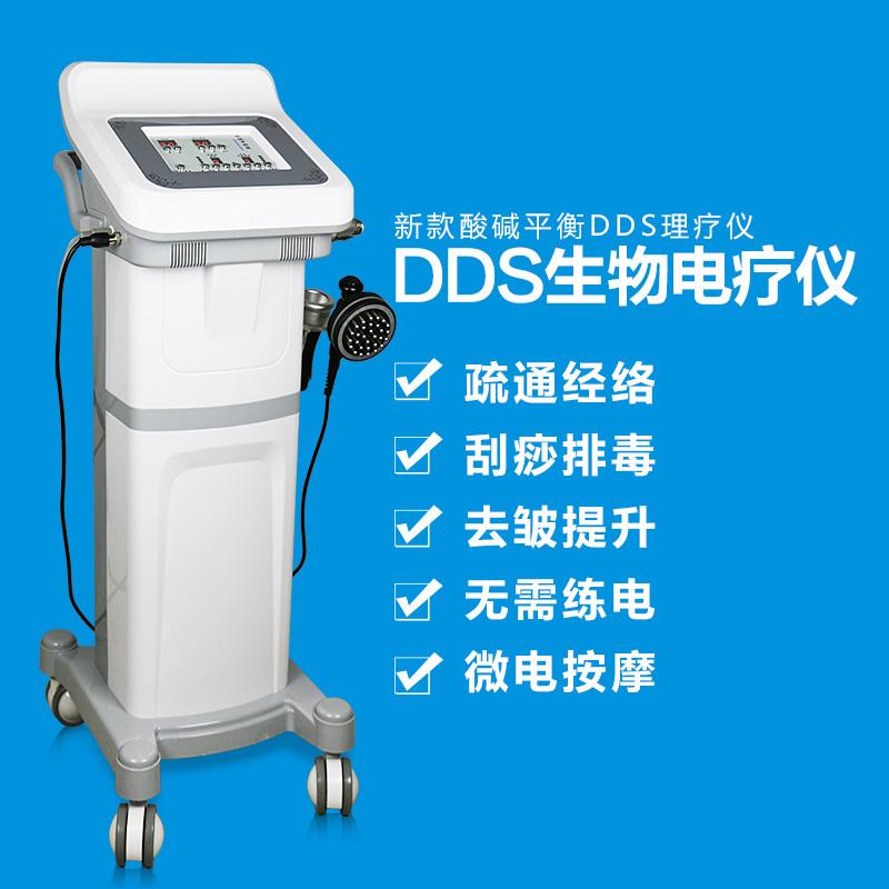 DDS生物电疗养生仪疏经通络