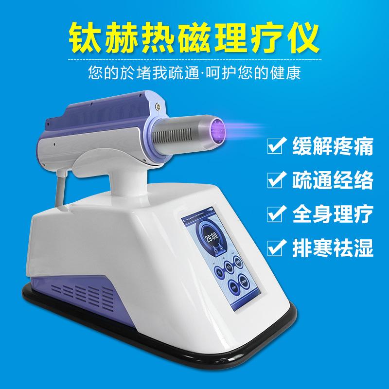 钛赫热磁理疗仪科技养生仪器