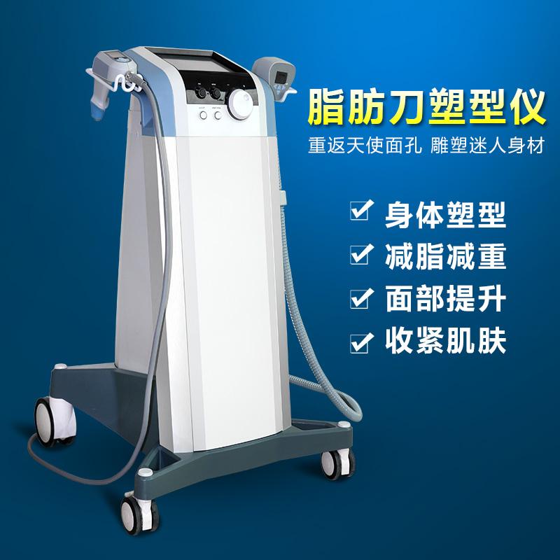 BTL脂肪刀塑型仪