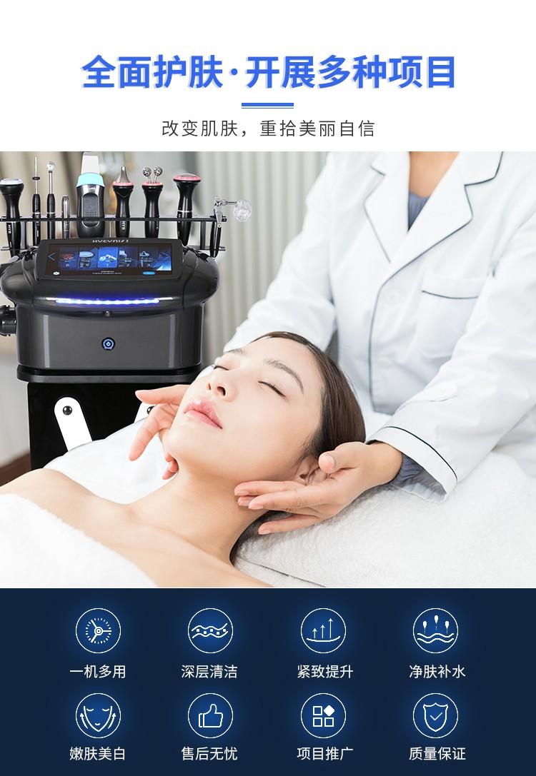 第六代皮肤综合管理仪开展多种项目