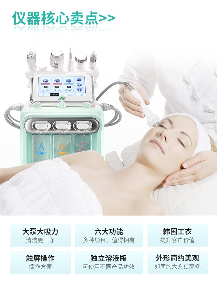 氢氧小气泡面部基础护理美容仪器