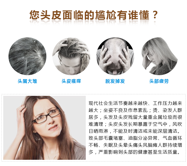 头疗spa护理问题