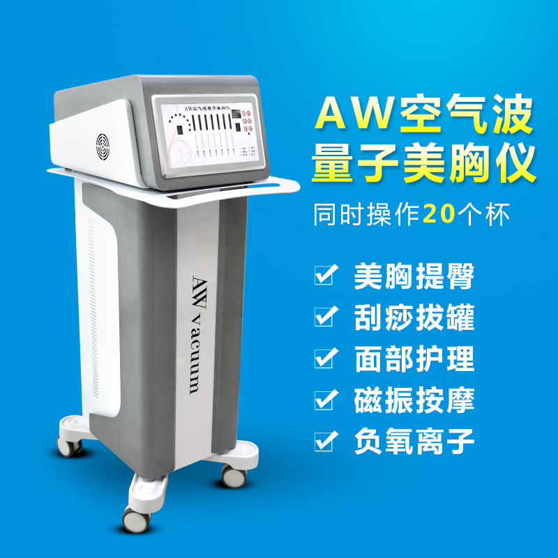 AW空气波量子美胸仪多功能美容仪器
