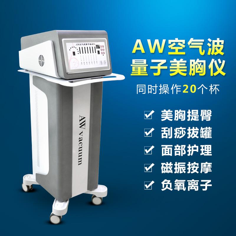 AW空气波量子美胸仪器