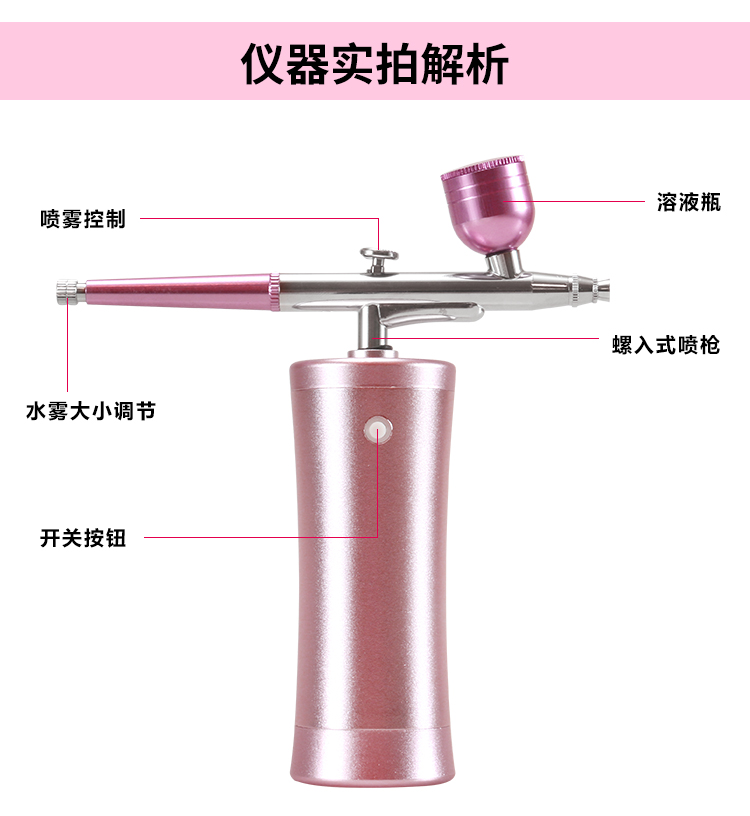 家用补水注氧仪