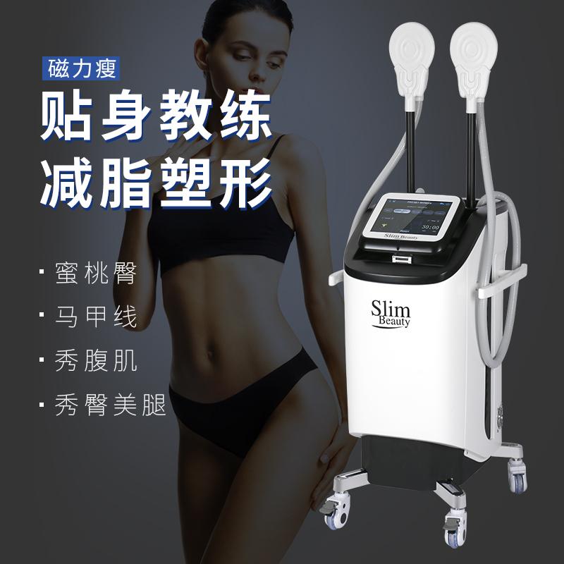 磁力瘦增肌塑型仪器