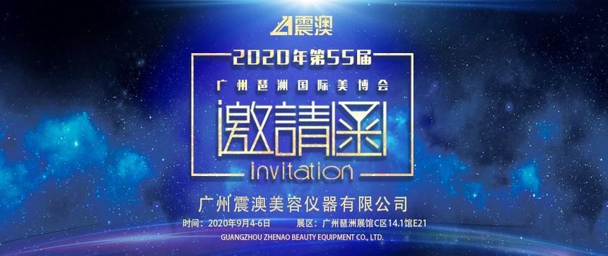 震澳第55届中国(广州)国际美博会邀请函
