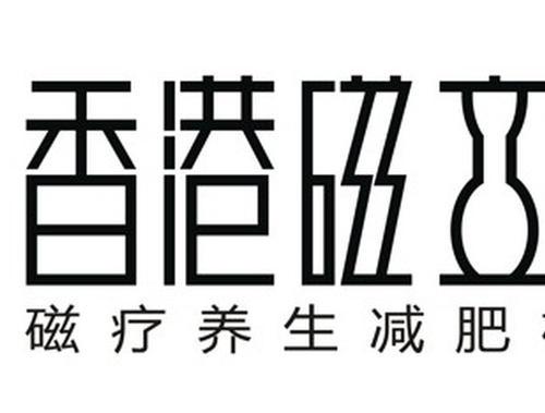 香港磁力瘦