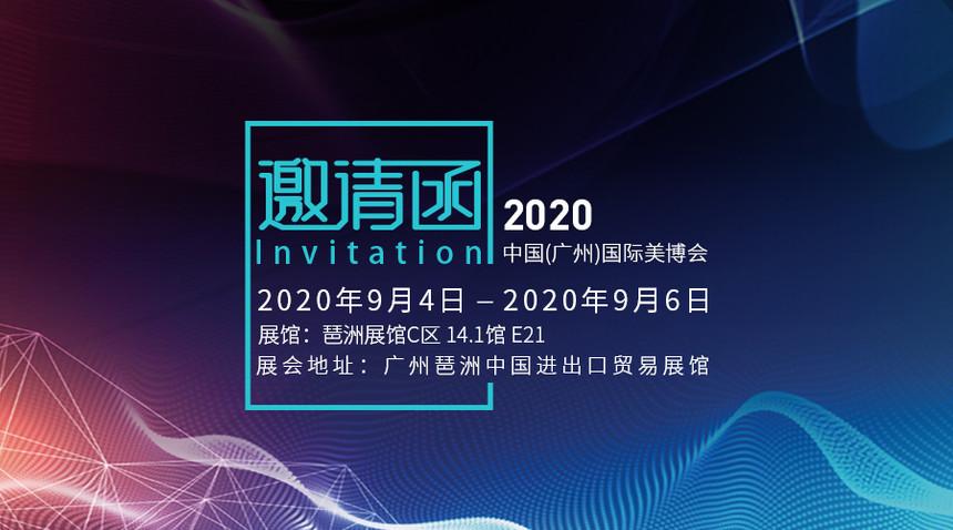 广州震澳美容仪器厂家邀请函