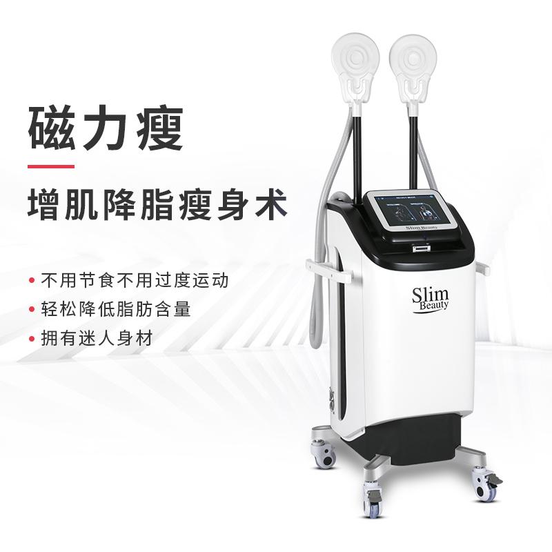 磁力瘦增肌减脂美容仪器