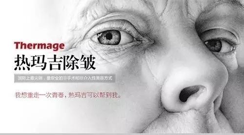 热玛吉抗衰美容仪器可以做眼部吗?