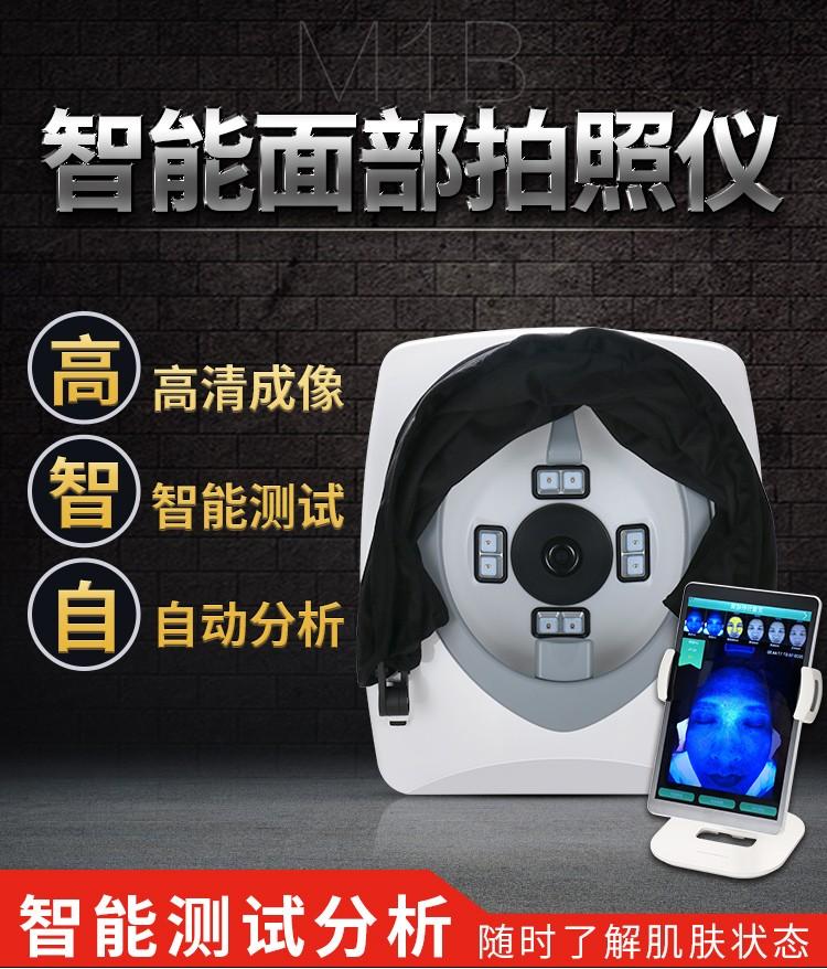智能面部拍照仪