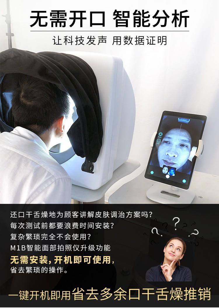 智能面部拍照仪智能检测面部肌肤